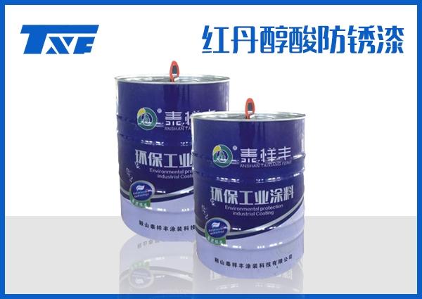 红丹醇酸防锈漆